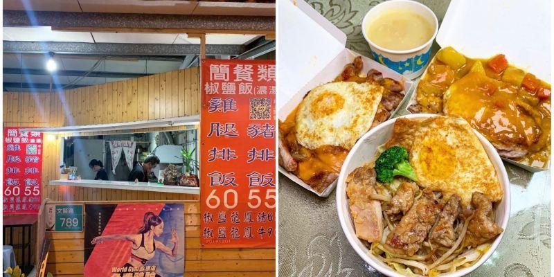 [台南美食] 942鐵板簡餐便當 - 超低調的木屋賣著各式鐵板料理
