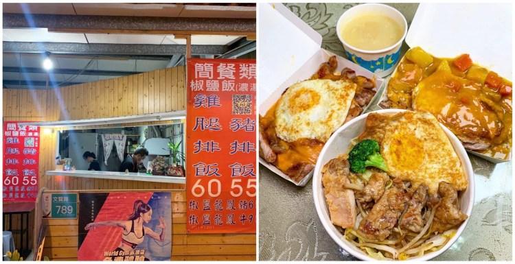 [台南美食] 942鐵板簡餐便當 – 超低調的木屋賣著各式鐵板料理
