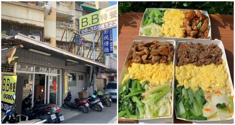 [台南美食] BB特餐 – 台南在地人超推的三色便當!