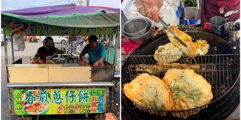 [台南美食] 香煎蔥仔餅 - 只要$10的大片蔥油餅只有這裡有啦!