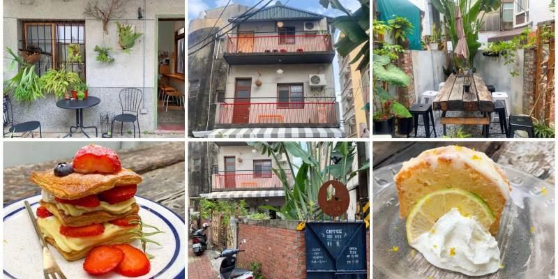 [台南美食] 有戶人家 - 在巷弄裡遇見的超美老宅咖啡廳