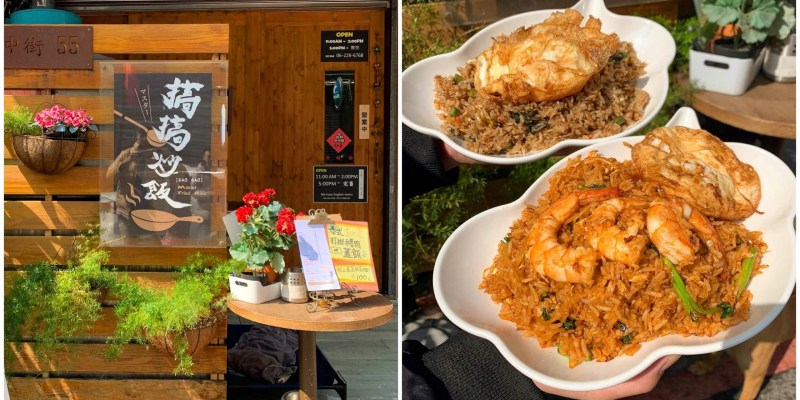 [台南美食] 搞搞炒飯 - 用泰國米炒飯的低調炒飯店