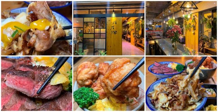 [台南美食] 兩斤家廚房 – 超人氣唐揚炸雞丼飯還有焗烤和鍋物