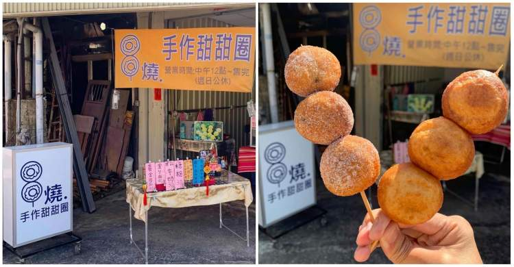 [台南美食] 串燒手作甜甜圈 – 甜甜圈版本的串燒太可愛了吧!