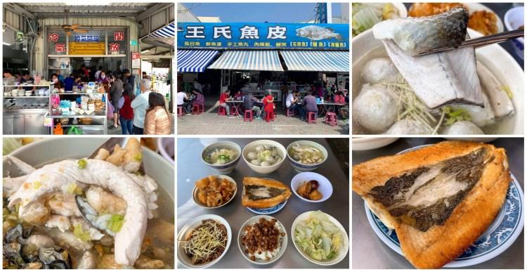 [台南美食] 王氏魚皮 – 人氣滿滿!全台南生意最好的魚湯店