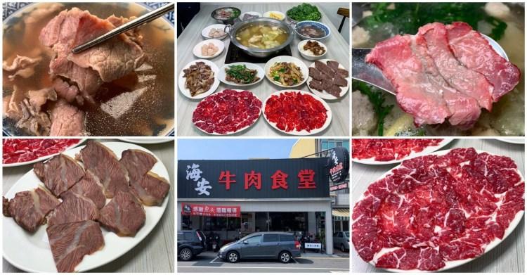 [台南美食] 海安牛肉食堂 – 市區少見可以吃到美味的溫體牛肉火鍋店!