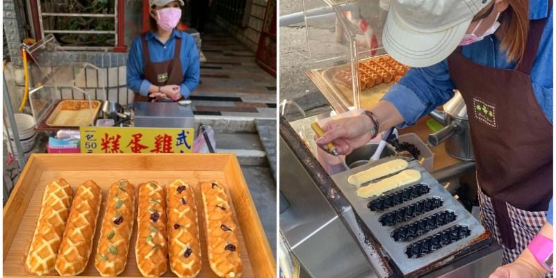 [台南美食] 武吉雞蛋糕 - 已經快絕跡的超古早味雞蛋糕!