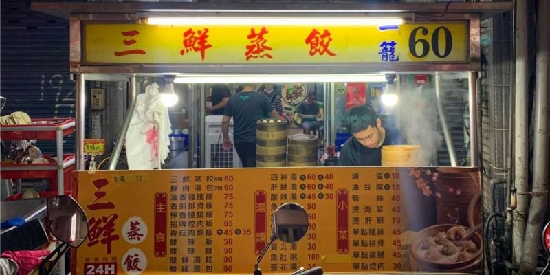 [台南美食] 三鮮蒸餃 - 24小時營業的爆漿湯包店