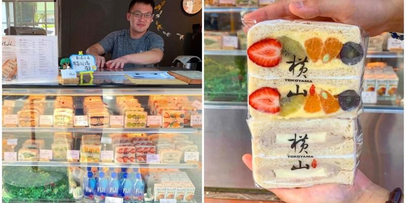 [台中美食] 橫山銘製三明治專賣店 - 這裡專賣超夢幻的水果切面三明治!