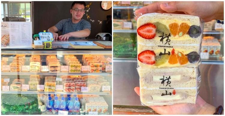 [台中美食] 橫山銘製三明治專賣店 – 這裡專賣超夢幻的水果切面三明治!