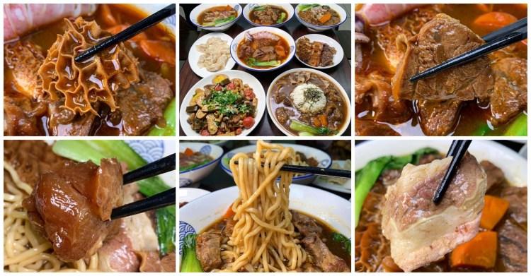 [台南美食] 洁茂牛肉麵館 – 超濃醇的牛肉麵還有花雕湯頭和排骨麵也很推!