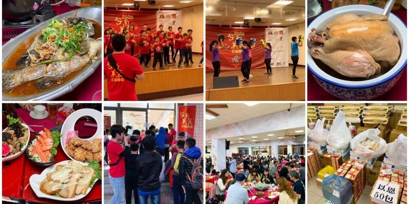 [台南活動] 2020台南美食公益辦桌 - 讓你感動滿滿!用愛灌溉孩子長大的公益活動