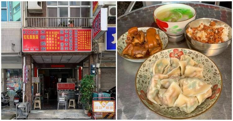 [台南美食] 沺欣商行水餃麵攤 – 店名很難念的大顆水餃專賣店!