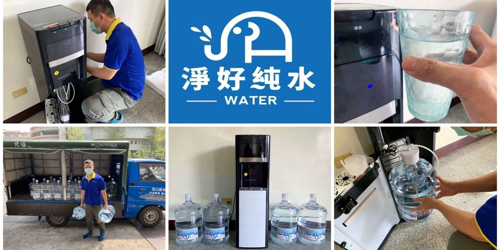 [台南服務] 淨好純水 - 專營最高品質的飲用水讓大家能夠健康喝好水