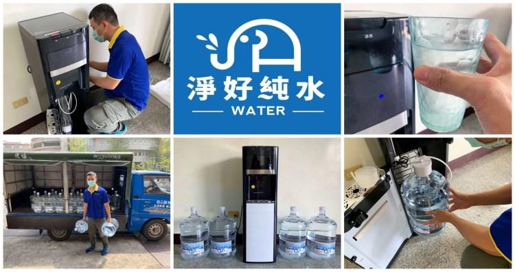 [台南服務] 淨好純水 – 專營最高品質的飲用水讓大家能夠健康喝好水