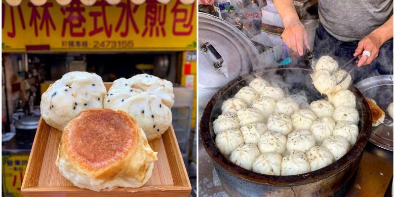 [台南美食] 小林港式水煎包 - 沒人介紹過的低調人氣水煎包!