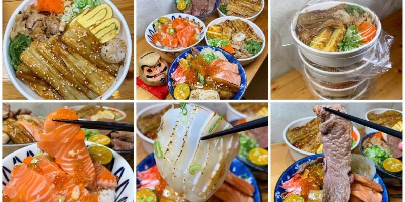 台南丼飯懶人包 - 收錄台南超多家必吃的丼飯店!