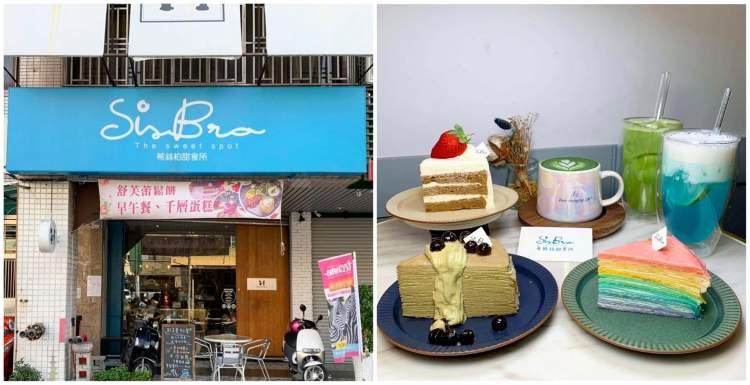 [台南美食] SisBro希絲柏甜食所 – 有超多種美味蛋糕還有大受好評千層蛋糕!