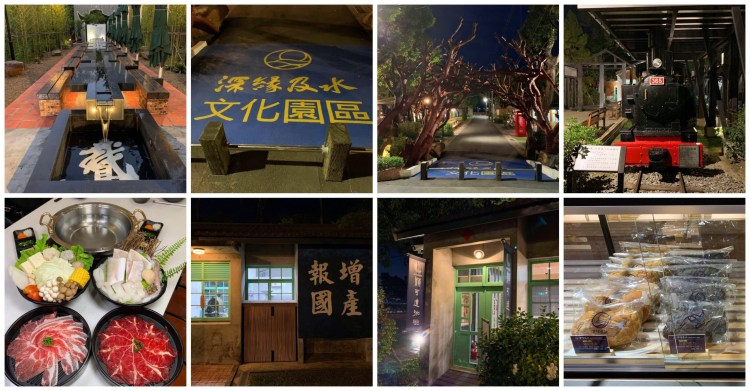 [台南旅遊] 深緣及水善糖文化園區 – 舊糖廠改造成超好玩又超好吃的免費入場園區!