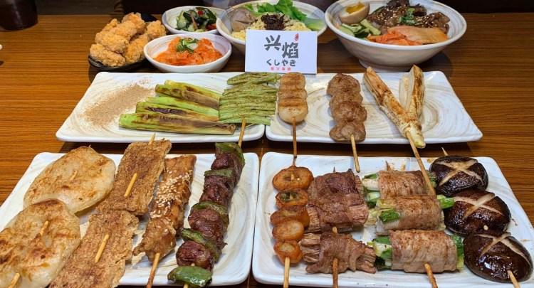 [台中美食] 兴焰串燒 – 歡樂感十足的平價又美味串燒店!