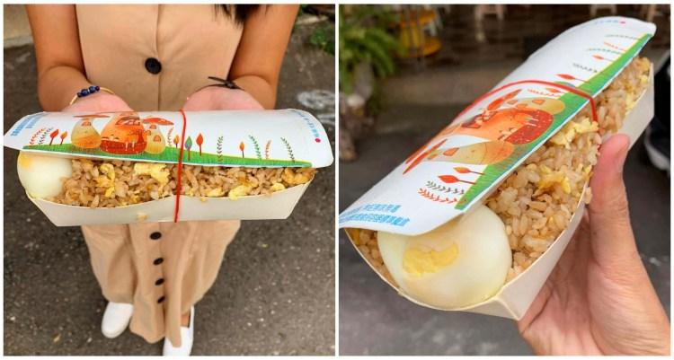 [高雄美食] 超佛心爆炸炒飯 – 炒飯裝到蓋不起來只要50元!