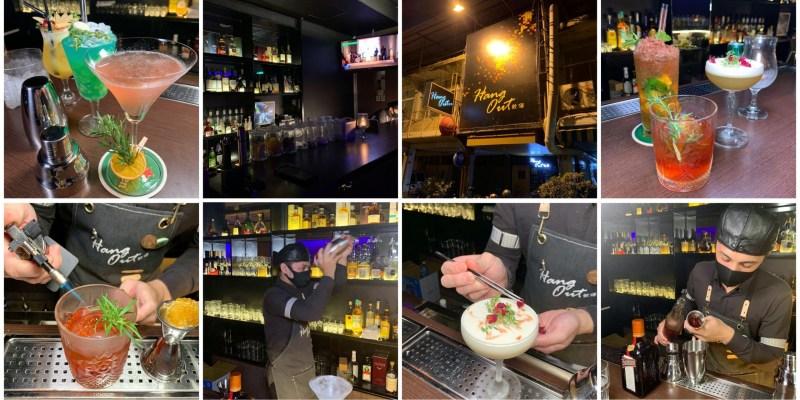 [台南美食] 敘酒 Hang Out Bar - 這家必喝!調酒令人驚艷的低調酒吧