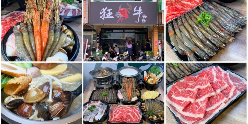 [台南美食] 狂牛鍋物 - 用平實價格享受超浮誇的海鮮盤