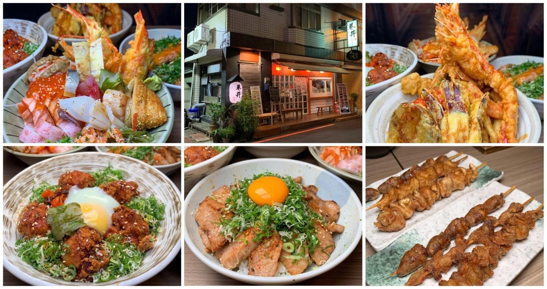[台南美食] 巷丼食堂 – 職人做出的美味丼飯絕對讓你感動!