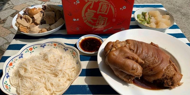 [台南美食] 玄饌宴會館 - 閏月回娘家就帶主廚級的黑蒜頭豬腳麵線吧!