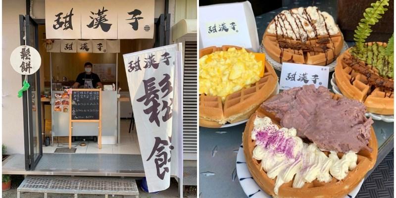 [台南美食] 甜漢子 - 鬆餅餡料放不手軟的超大方漢子老闆!