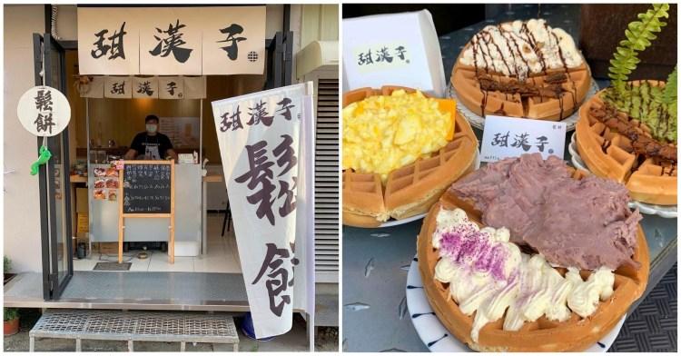 [台南美食] 甜漢子 – 鬆餅餡料放不手軟的超大方漢子老闆!