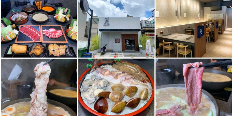 [台南美食] 隱鍋 台南海安店 - 在台南也能吃到御廚的神之火鍋!