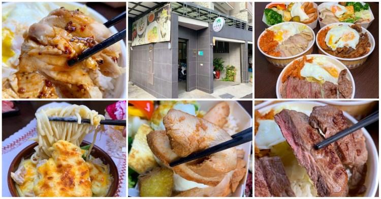 [台南美食] Mumu Light 沐光洋房 – 把經典套餐做成精緻餐盒外帶超方便!