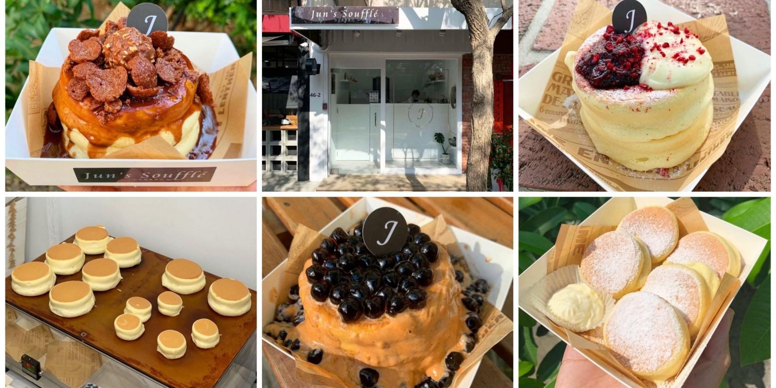 [台南美食] Jun's Soufflé舒芙蕾專賣店 - 新開的潔白美店賣著超鬆軟的舒芙蕾!