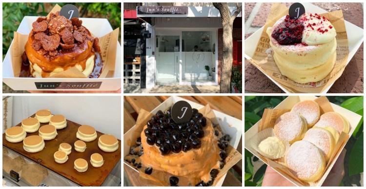 [台南美食] Jun's Soufflé舒芙蕾專賣店 – 新開的潔白美店賣著超鬆軟的舒芙蕾!