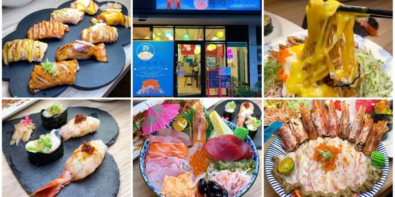 [台南美食] 舞壽司  - 座落在民宅區的隱藏版超新鮮壽司店