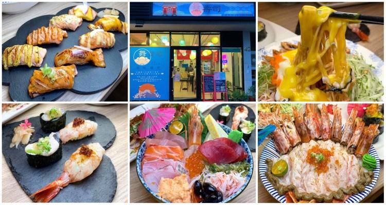 [台南美食] 舞壽司  – 座落在民宅區的隱藏版超新鮮壽司店