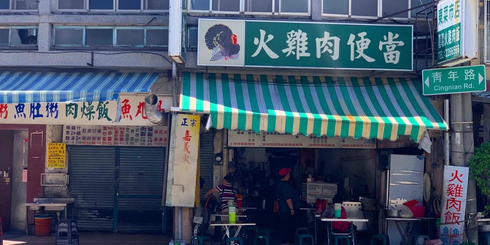 [台南美食] 火伯火雞肉飯 - 住過嘉義兩年的阿青覺得不輸嘉義火雞肉飯!