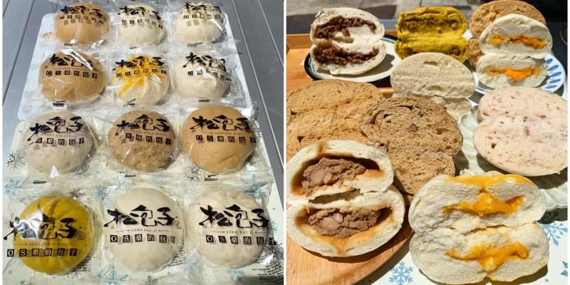 [宅配美食] 松包子 - 食尚玩家的OS桑阿松推出的包子品牌!