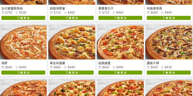 必勝客Pizza Hut的2021年菜單、優惠、最新品項和分店介紹(3月更新)