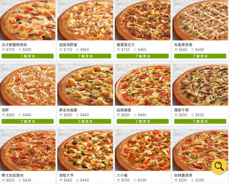 必勝客Pizza Hut的2021年菜單、優惠、最新品項和分店介紹(1月更新)