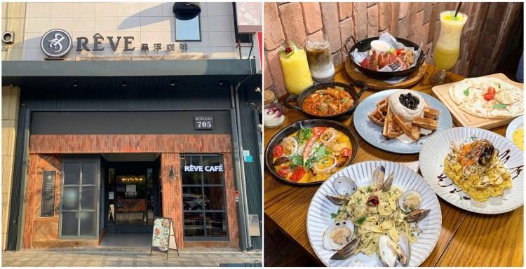 [台南美食] 黑浮咖啡 – 超美新品推出!超適合聚餐和享用美食的漂亮餐廳