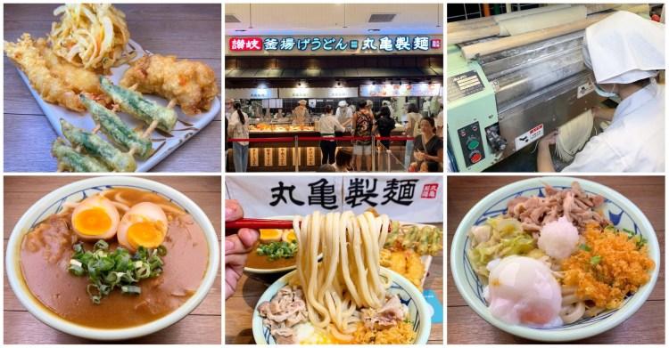 """丸亀製麵推出最新的柚香豬肉烏龍麵和吃喝""""丸""""樂活動!"""