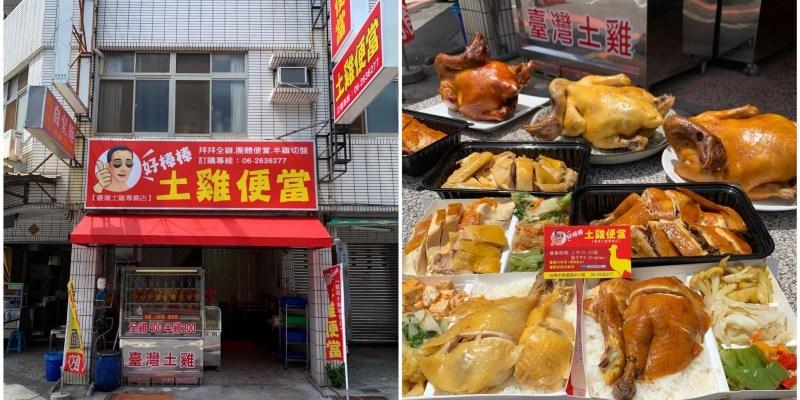 [台南美食] 好棒棒土雞專賣店 -  專賣中元節拜拜用的全雞還有美味土雞便當!