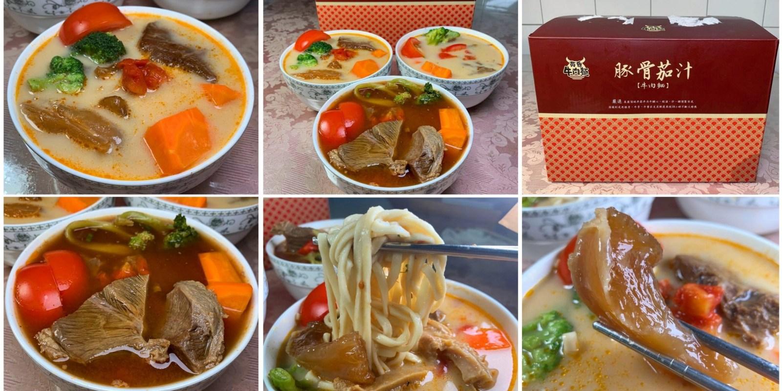 [宅配美食] 麻豆黃昏牛肉麵 - 台南知名牛肉麵用宅配也能吃的到了!
