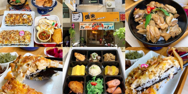 [台南美食] 焗米G-me - 超特別!日式壽司和義式焗烤的全新體驗