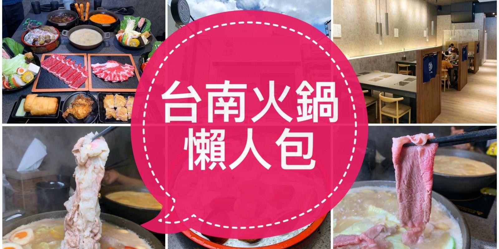 台南火鍋懶人包 - 收錄台南的超多特色和必吃的火鍋店