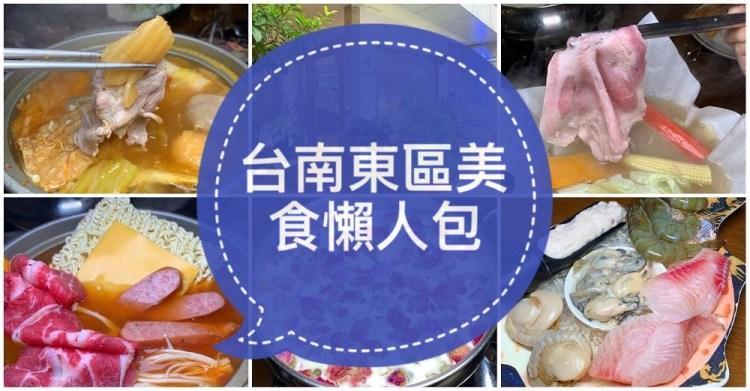 台南東區美食懶人包 – 台南東區最強的美食都在這裡!