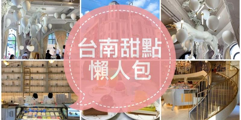 台南甜點懶人包 - 台南超美又好吃的甜點店大集合!