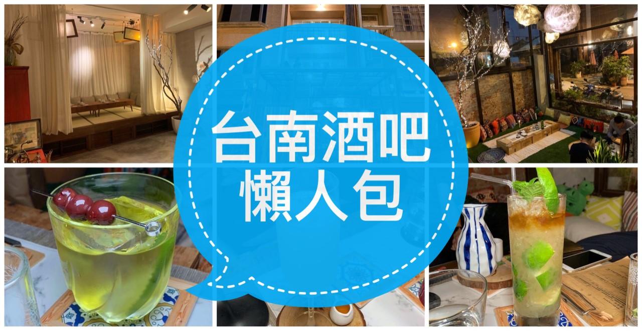 台南酒吧懶人包 – 精選三家台南必喝的特色酒吧!
